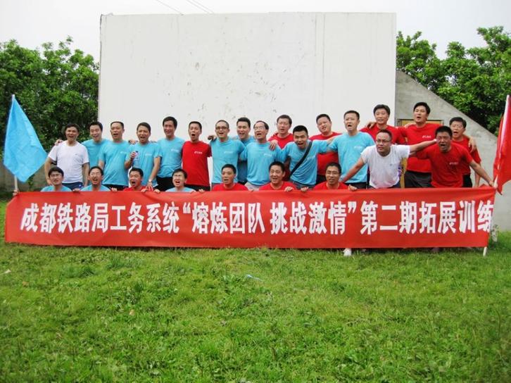 """成都铁路局工务系统""""熔炼团队 挑战激情""""第二期拓展训练"""
