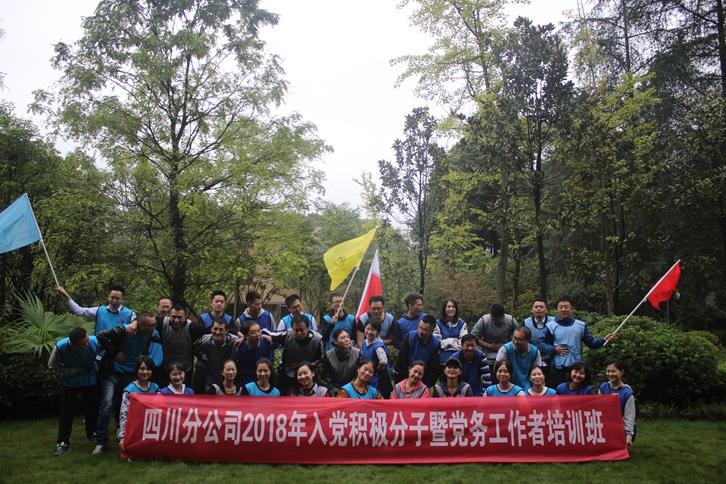 东方航空四川分公司2018年党务工作者培训班