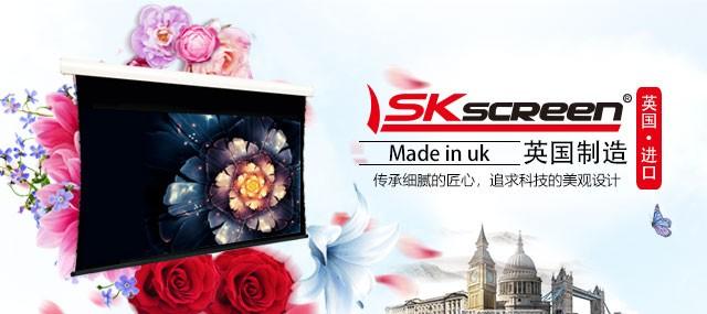 SK系列定制银幕 定制平板2k编织透声银幕
