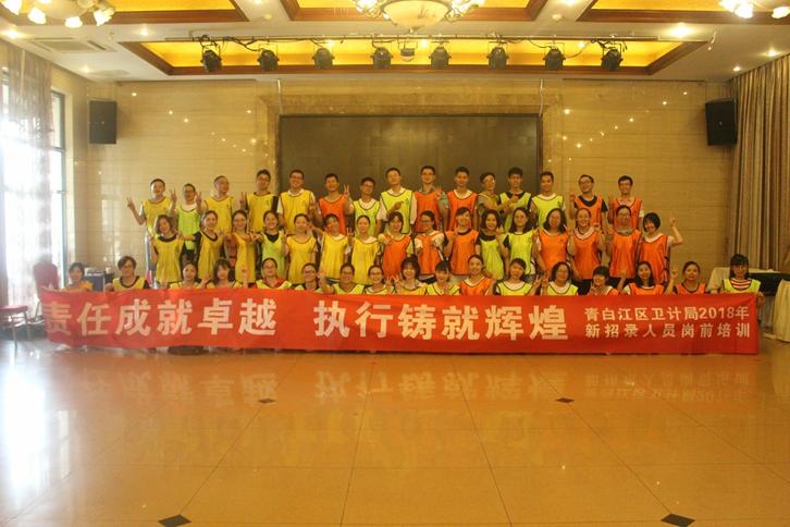 青白江区卫计局2018年新招录人员岗前培训