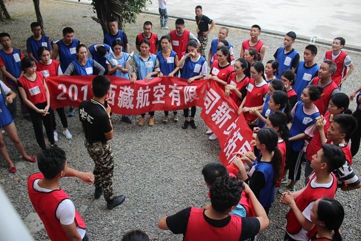 2017西藏航空有限公司新员工拓展培训