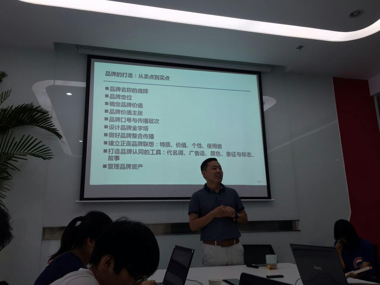 汉理咨询谢志越为创业家团队做品牌策划培训