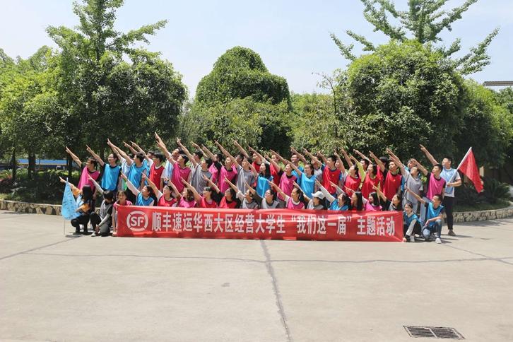 """顺丰速运华西大区经营大学生""""我们这一届""""主题活动"""