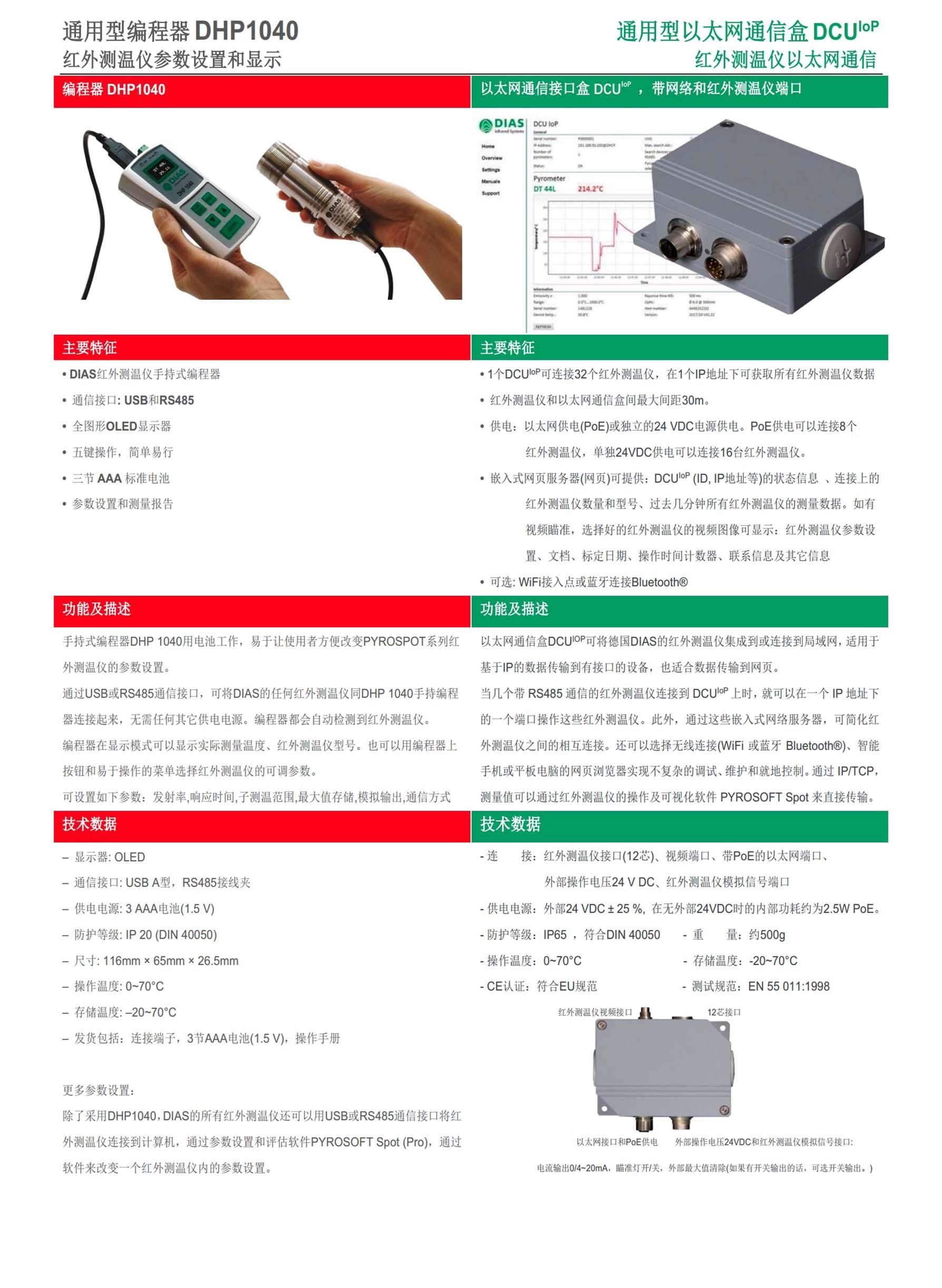 德国DIAS红外测温仪通用型手持编程器