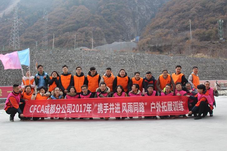 """CFCA成都分公司2017年""""携手并进 风雨同路""""户外拓展训练"""