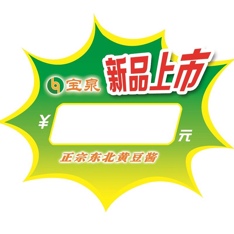 宝泉酱业营销策划项目