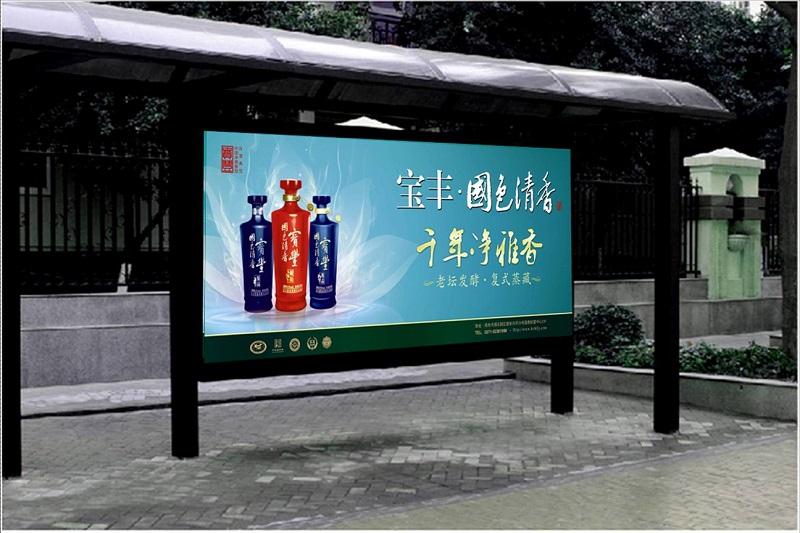 宝丰酒业品牌策划项目
