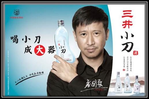 三井小刀酒营销全案策划