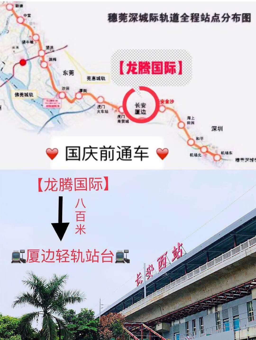 长安厦边8栋【龙腾国际】厦边站400米均价6500首付5成分期3年