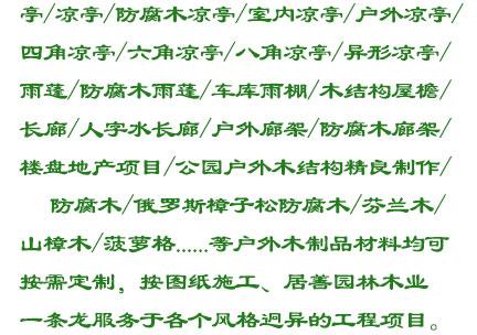 凉亭/防腐木凉亭/六角凉亭16