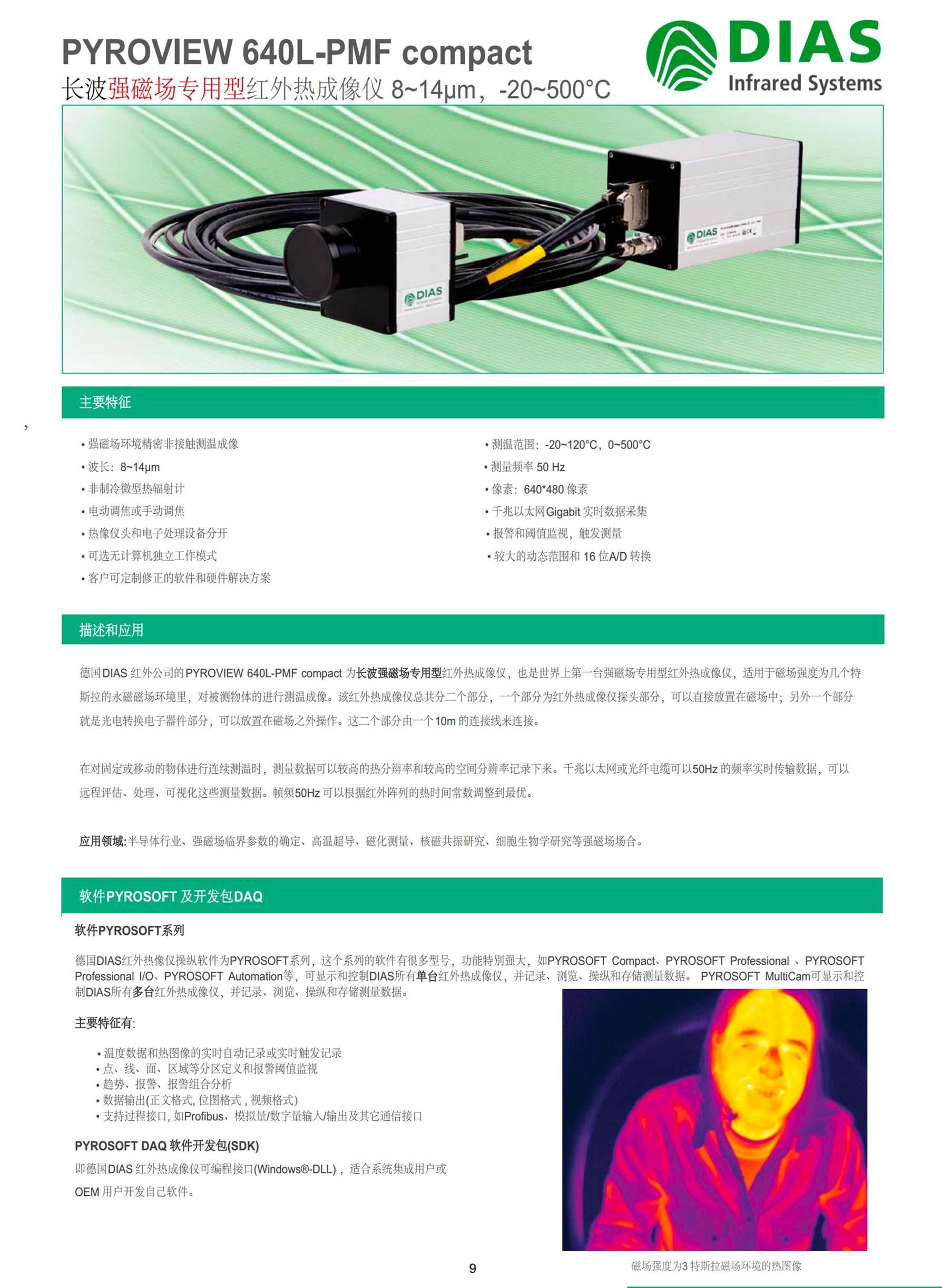 德国DIAS强磁场专用型红外热成像仪