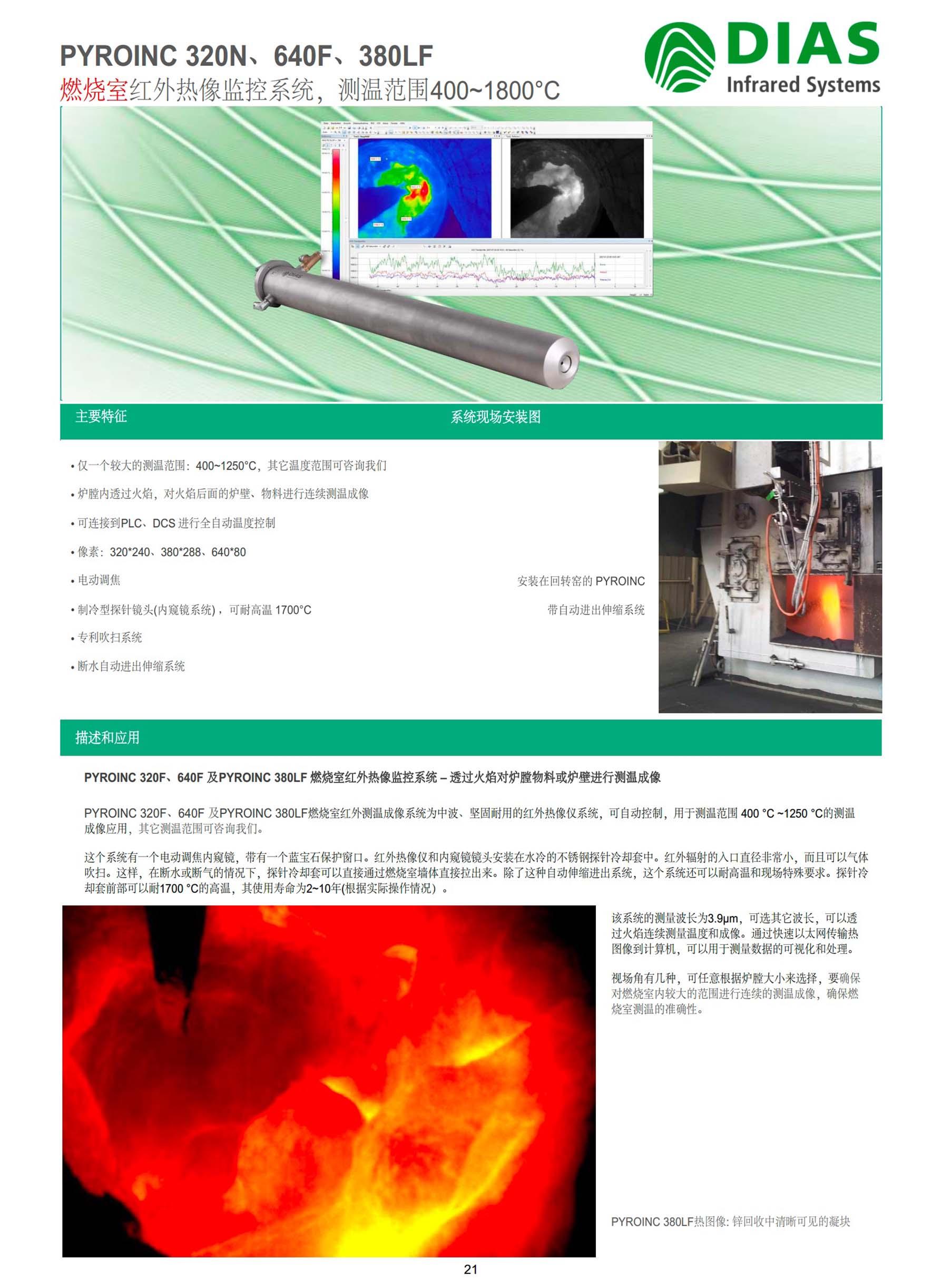 德国DIAS燃烧室红外测温成像系统
