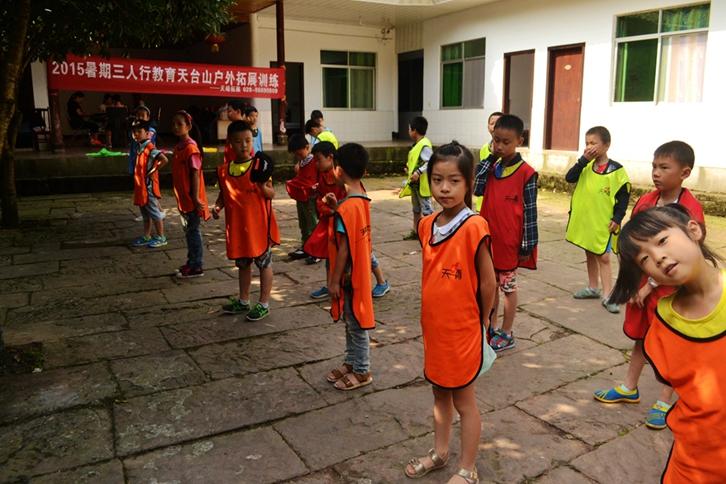 2015暑期三人行教育天台山户外拓展训练