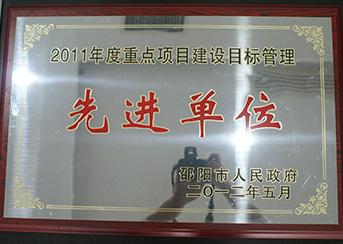 2011年度重点建设项目重点单位