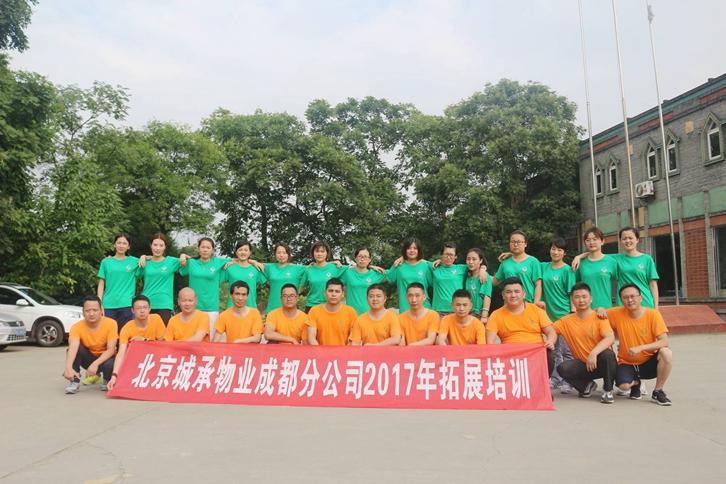 北京城承物业成都分公司2017年拓展培训