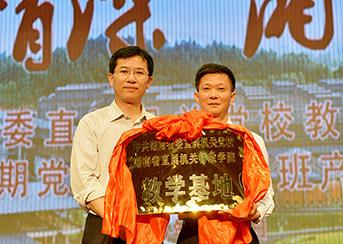 湖南省委直属机关党校校外教学基地授牌仪式在老虎机app举行