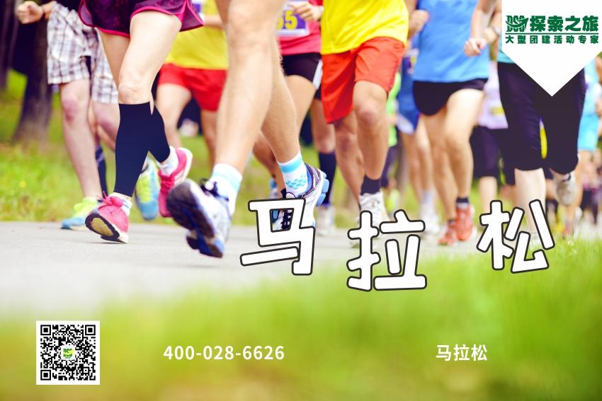 【体育团建】企业马拉松