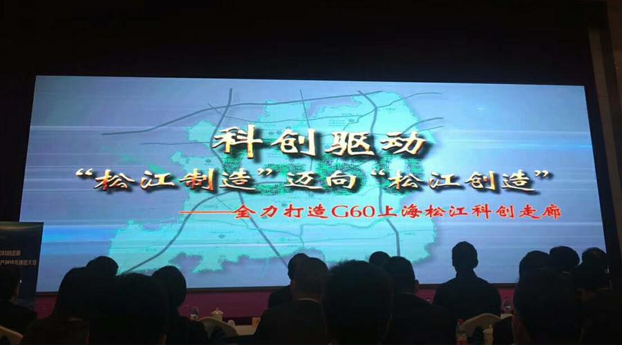 G60科创走廊【上海松江】产融结合推进大会隆重召开,博阳新能董事长张宏泉出席并参加项目签约仪式