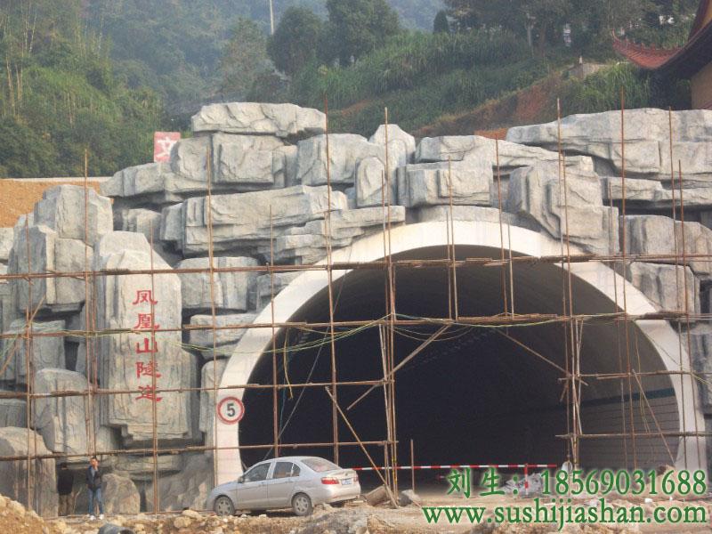 吉怀高速公路洞口塑石假山指示标牌工程