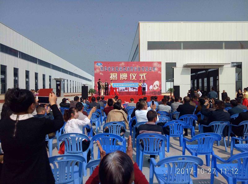 热烈庆祝公司中部国际消防展取得圆满成功