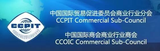 """中国贸促会商业分会到访杰威国际总部,就""""中国城市品牌行业标准的制定""""展开探讨和合作"""