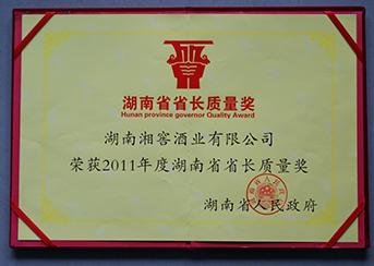 湖南省省长质量奖颁奖