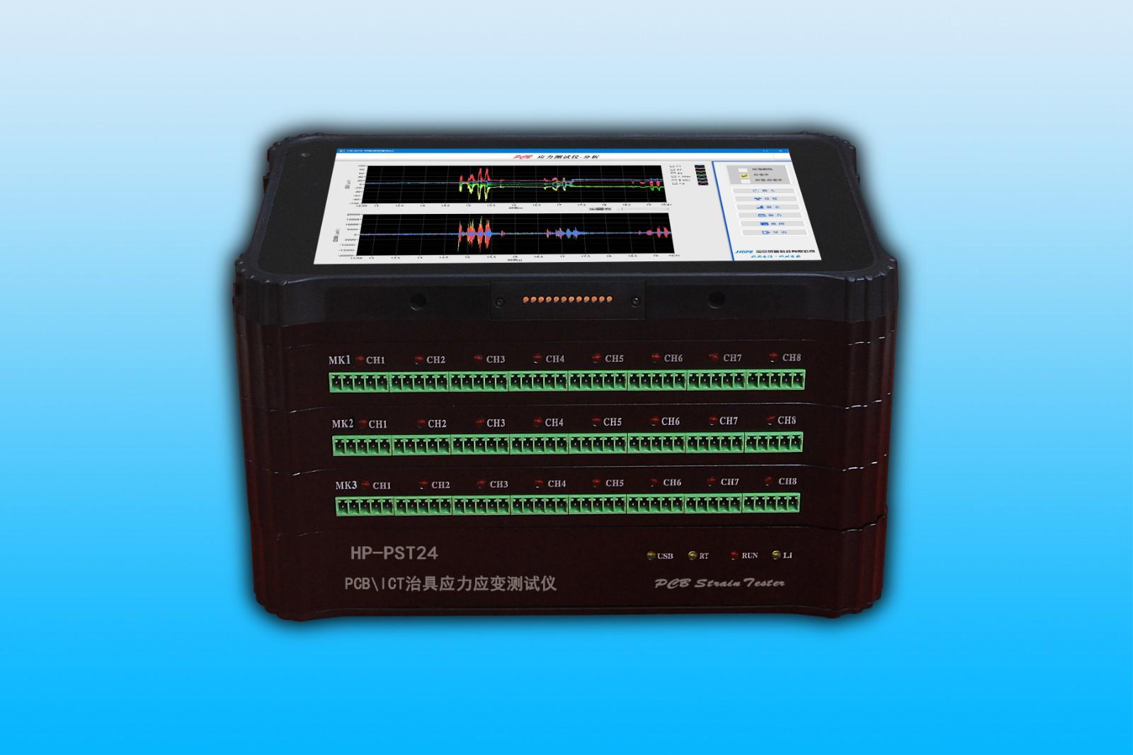 HP-PST24 印制板优发国际顶级在线应变测试仪