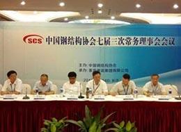 2017中国亚博体育iOS协会七届三次常务理事会会议在湖南长沙召开
