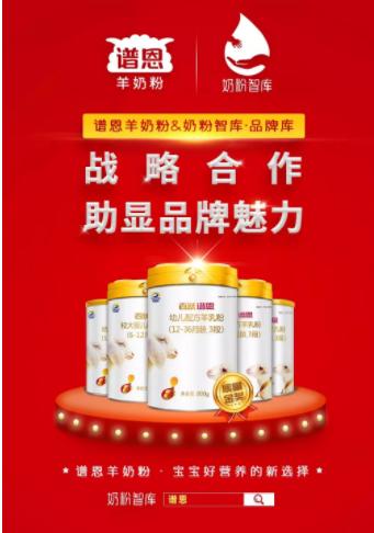 谱恩羊奶粉正式入驻「奶粉智库」平台,战略合作助显品牌魅力!