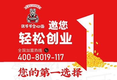 4月25-27日SFE上海国际连锁加盟展