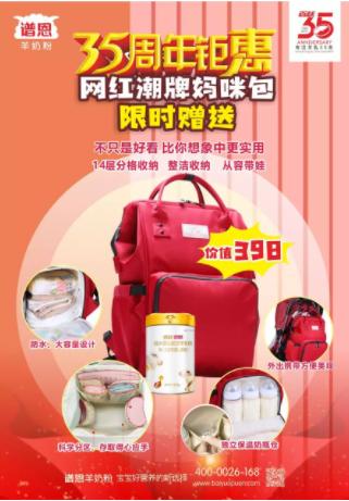 【潮牌妈咪包免费大放送】 贴心关爱,不一样的包包,只为谱恩宝妈拥有!