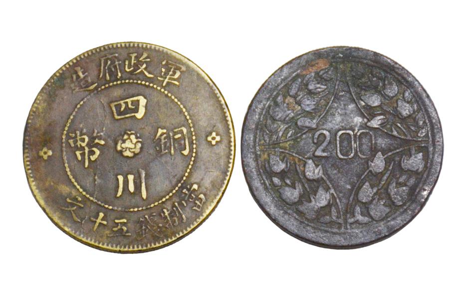 四川铜币當制五十文&中华民国十五年當制200文