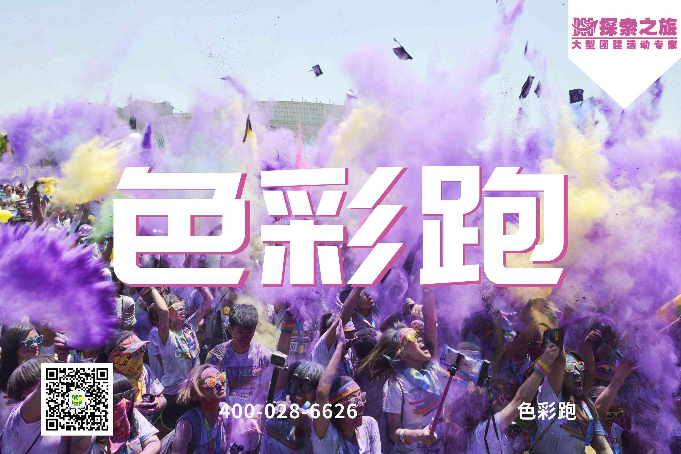 【嘉年華】色彩跑