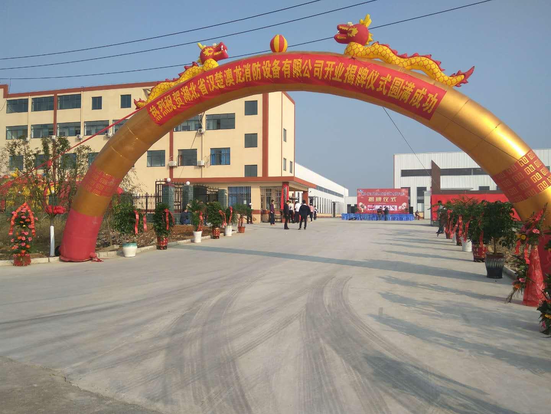 湖北省汉楚澳龙消防设备有限公司开业庆典揭牌仪式