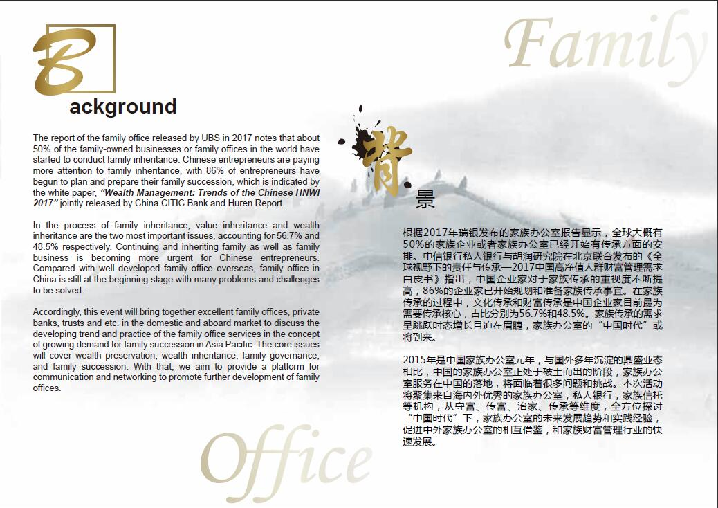 2018亚洲家族办公室高峰论坛 . Asian Family Office Forum.HK