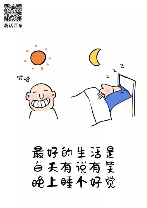 最好的生活无非是:白天有说有笑,晚上睡个好觉