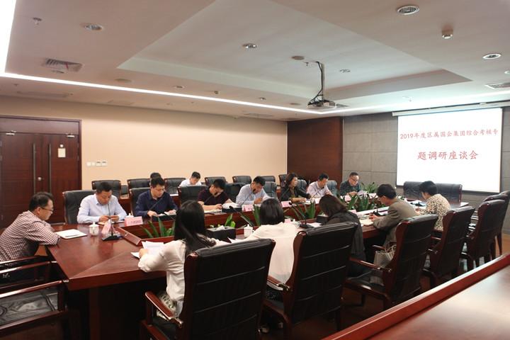2019年度區屬國企集團綜合考核專題調研座談會在農副物流舉行