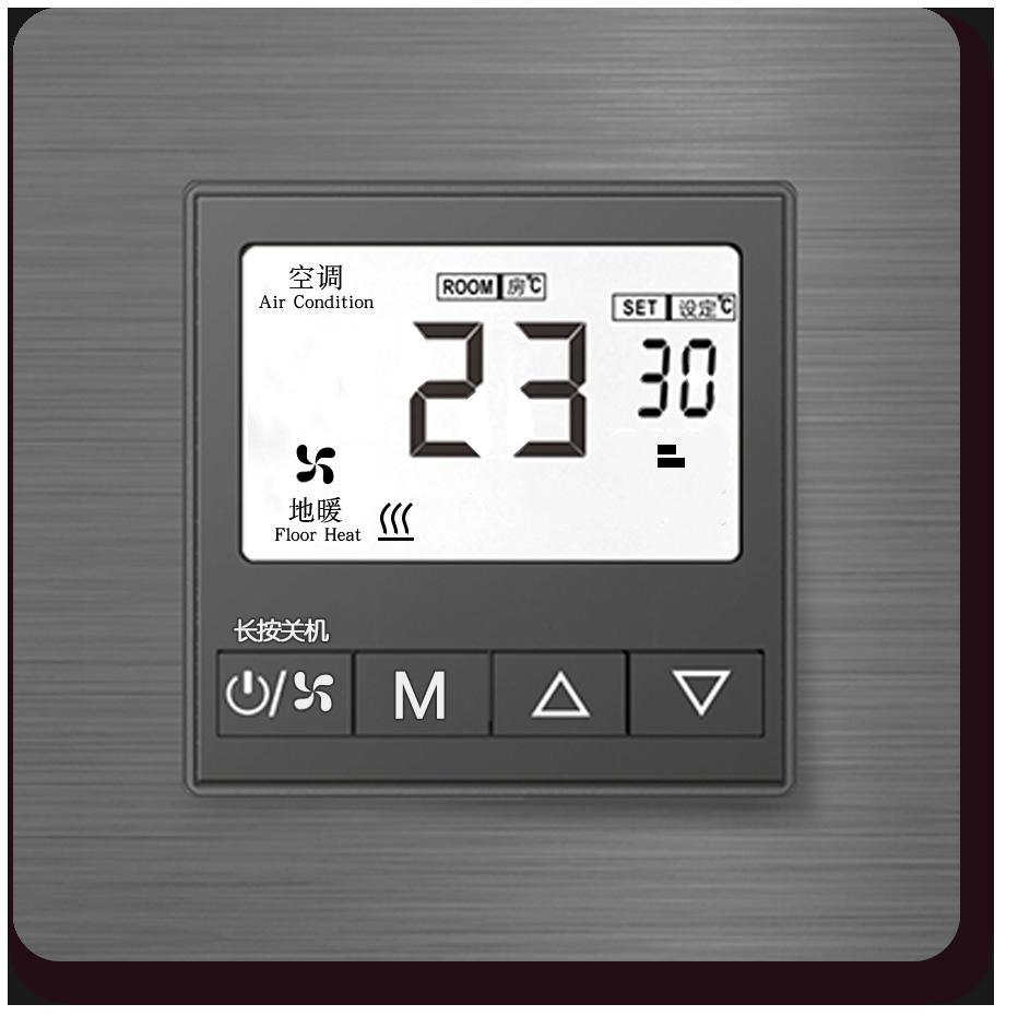 风尚系列二合一温控器