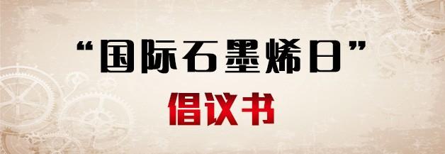"""石墨烯联盟(CGIA)组织开展""""国际石墨烯日—我的节日,我庆祝""""网络倡议响应活动"""