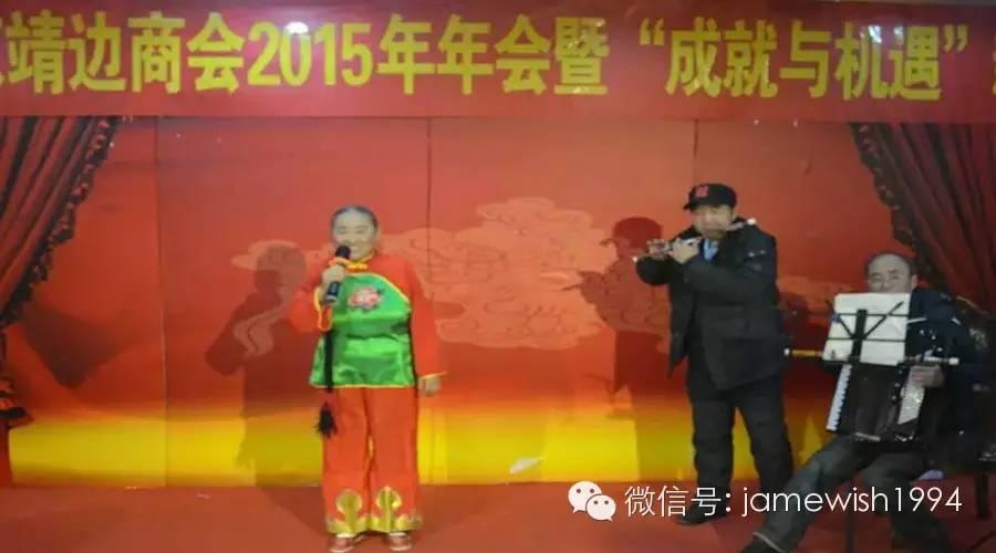 北京陕西企业商会靖边分会成立仪式