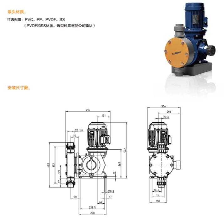Meta®L 电机隔膜计量泵