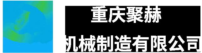 重庆聚赫机械制造有限公司1