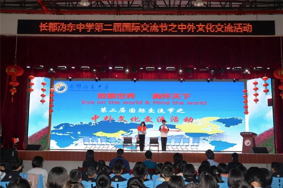 放眼世界 胸怀天下——第二届国际交流节之中外文化交流活动精彩举行