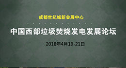 四川省市政市容协会通力打造西部固废展