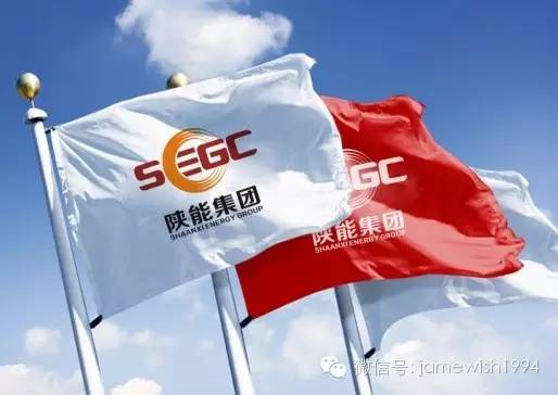 新常态下的能源企业转型案例——陕西能源集团