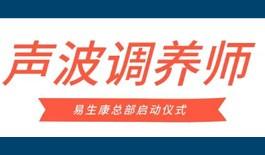 """【官宣】娱乐世界1960注册康""""声波调养师""""""""启动仪式"""