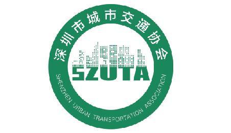 深圳市城市交通协会