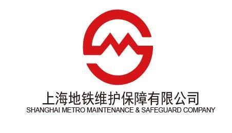 上海地铁维护保障有限公司