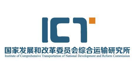 国家发展改革委员会综合运输研究所