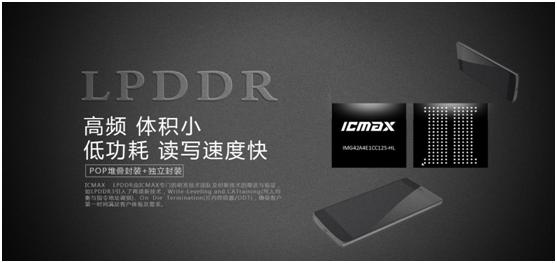 ICMAX从本质上解释LPDDR4X与UFS2.1那个快?